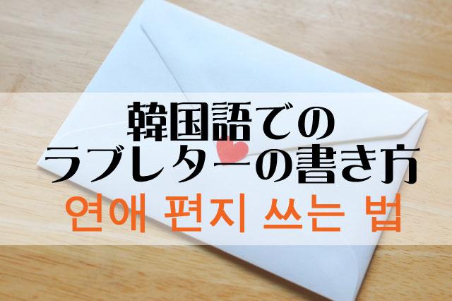 書き方 韓国 手紙